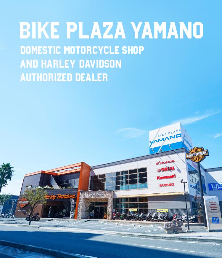 バイクの新車・中古車ならバイクプラザヤマノ・ハーレーダビッドソン倉敷へ