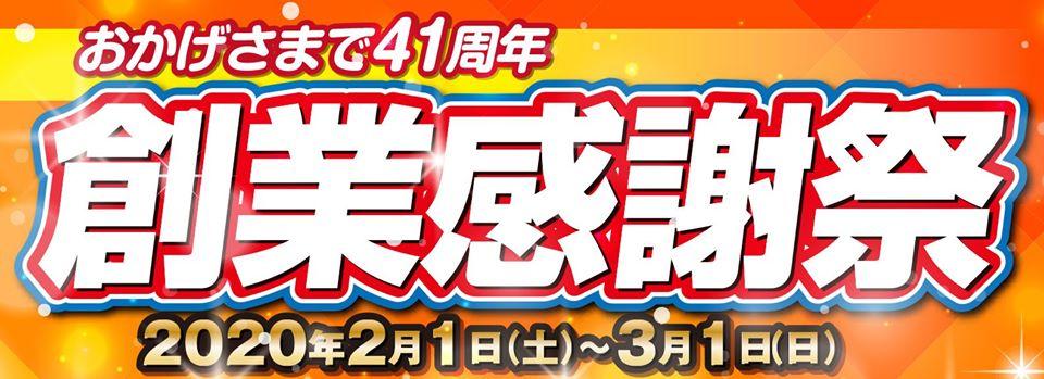 ハーレーダビッドソン倉敷 創業感謝祭!!