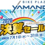 バイクプラザヤマノ 決算セール!!