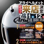 Arai フィッティング即売会!!
