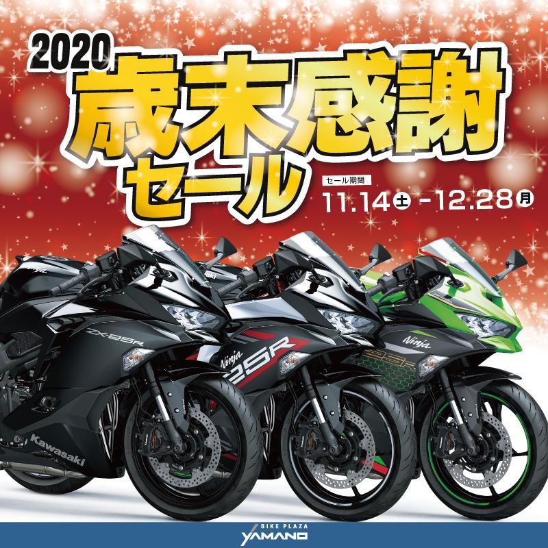 バイクプラザヤマノ☆歳末感謝セール!