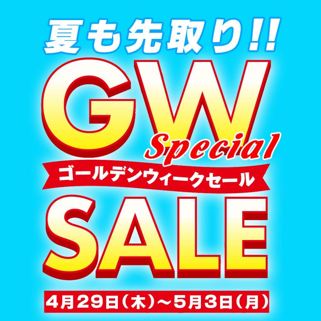 ゴールデンウィークスペシャルセール☆バイクプラザヤマノ