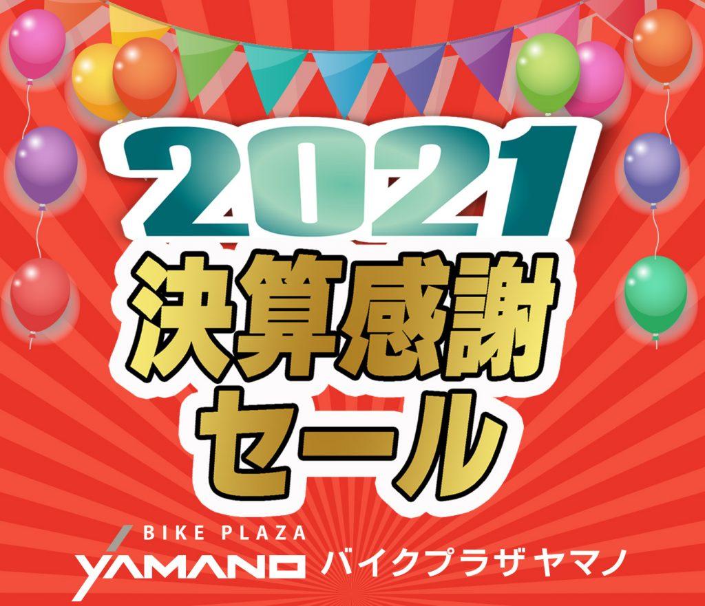 決算セール☆バイクプラザヤマノ