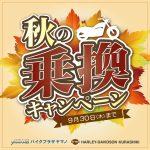 秋の乗り換えキャンペーン☆